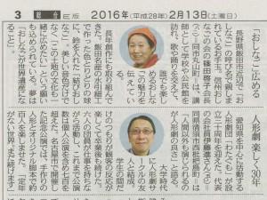 中日新聞夕刊_20160213a